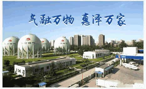 「疫情期间最大的商机」北京燃气集