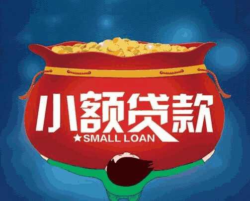 <b>「赚钱的拼音怎么写」镇江小额贷款金融公司转</b>