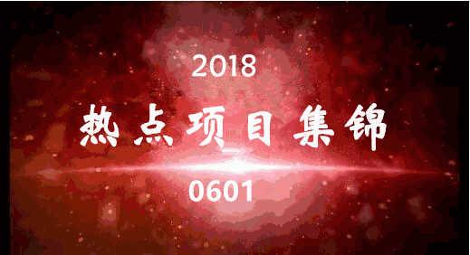 <b>「衣服加盟店排行榜」热点项目集锦0601</b>