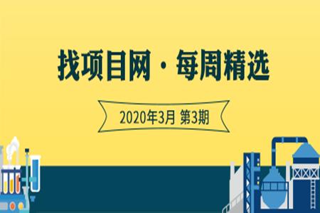 <b>「阿里巴巴零售通官网」找项目网·每周精选90</b>