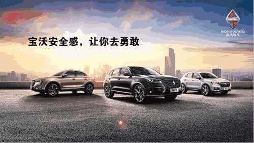 <b>「怎样一天赚200元现实中」汽车制造|北京宝沃汽</b>
