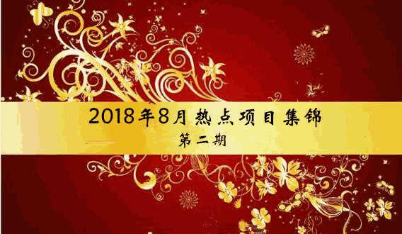 <b>「现场招聘会北京」热点项目集锦0802</b>