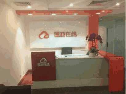 <b>「一天能挣200元的软件」医药电商平台|上海医药</b>