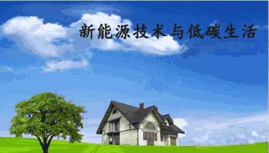 <b>「赵丽颖代言赚钱那个真实吗」新能源技术研发</b>