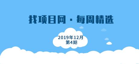 <b>「赵丽颖代言赚钱软件」找项目网·每周精选91</b>